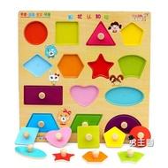 拼圖木質幼兒童手抓板形狀認知板寶寶拼圖拼板早教益智玩具1-3歲積木