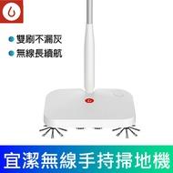 【台灣現貨】宜潔無線手持掃地機 掃地機器人 掃地機 無線吸塵器 掃把 塵蟎機 吸塵器