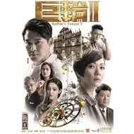 Hong Kong TVB Drama DVD Brother's Keeper 2 巨輪2 Vol.1-39 End