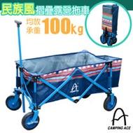 【台灣 Camping Ace】露營者 耐重加大鋼管摺疊式動物寵物裝備拖車(附煞車+彈性繩)手拉車.手推車.非coleman logos ARC-188 光譜藍