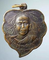 """L"""" เหรียญใบโพธิ์ พระครูอุดมปัญญากร หลวงปู่บุญนาค อุตตโม วัดภูกระแต (วัดบรรพตวนาราม) อ.ศรีธาตุ จ.อุดรธานี ฉลองกุฏิ"""