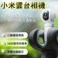 小米雲台相機 現貨 當天出貨 免運 九號平衡車Plus配件 1080P攝影機 攝像機 連接app【coni shop】