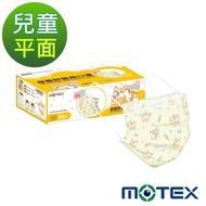 【柴語錄】摩戴舒 醫用口罩(未滅菌)-平面小童口罩(30片裸裝/盒)