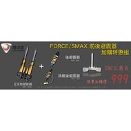 ﹝老游賣場﹞燈の匠 Force/SMAX前避震器 掛瓶後避震器 後避震器 CNC三角台 Force SMAX