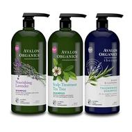 【Avalon Organics】有機精油家庭號洗髮精(薰衣草、茶樹、湛藍B群) 946ml/32oz