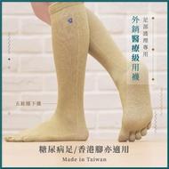 【CuCare】CuCare醫用輔助襪(未滅菌) - 五趾膝下襪(銅纖維 醫療 抗菌 除臭 排汗 吸濕 彈性 柔順)
