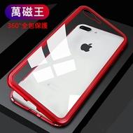 抖音爆款 萬磁王 iPhone 7 8 6 6s plus 手機殼 金屬邊框 鋼化玻璃殼 保護殼 磁吸 防摔 保護套