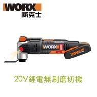 【WORX 威克士】20V 無刷鋰電磨切機-雙電池套裝組(WX693.1)