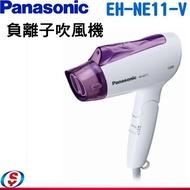 【信源電器】【Panasonic 國際牌 負離子吹風機】EH-NE11-V/EHNE11