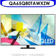 回函贈★《可議價8折》三星【QA65Q80TAWXZW】65吋QLED直下式4K電視
