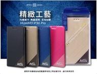 ATON 鐵塔系列 HUAWEI P30 Pro 手機皮套 隱扣 側翻皮套 可立式 可插卡 含內袋 手機套 保護殼 保護套