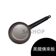 【54SHOP】黑鐵佛來板 營業用平底鍋 平煎鍋