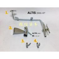 【甄瑄貿易】豐田 ALTIS 2001-07  08- 上水管接頭 鐵管 鐵水管 水管 接頭 熱水鐵管 熱水接頭 放氣