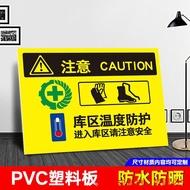 新品上市庫區溫度防護  施工生產警告標志標牌安全標識牌提示標示貼標語嚴禁煙火禁止吸煙有電危險消防貼紙