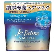 爵戀 氨基酸深層修護髮霜 Kose