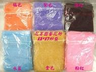 【花宴】*特價雪紗紗袋12*17系列*6色☆可裝喜糖~小娃娃~謝卡~精油皂 泰迪熊~玩偶