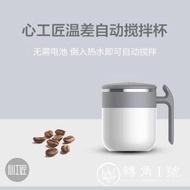 咖啡攪拌杯 心工匠溫差自動攪拌杯不用充電懶人全自動電動牛奶杯創意降溫