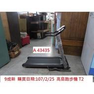 A43435 高島 跑步機 T2 ~ 運動器材 電動跑步機 健身器材 二手跑步機 高島跑步機 回收二手傢俱 聯合二手倉庫