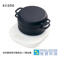 【公司貨】ecomo cotto cotto x oisei 南部鐵器萬用鍋+IH電磁爐