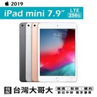 Apple iPad Mini 2019 256G LTE 攜碼台灣大哥大4G上網月租方案 免運費