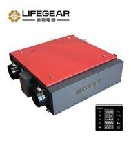 (永昕)樂奇 全熱交換器 HRV-250GD2