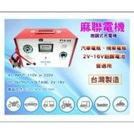 台灣製造麻聯充電器機