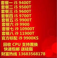 現貨i5 9400 9500 9600 i7 9700T i9 9900 10900T 11900T KS CPU!