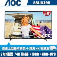 ★送安裝+智慧盒★美國AOC 58吋4K HDR聯網液晶顯示器+視訊盒58U6195