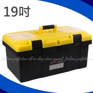 塑膠工具箱19寸 手提工具箱 手提塑膠工具箱 雙層強化工具箱 零件盒 零件箱 收納箱 螺絲盒【GC177】◎123便利屋◎