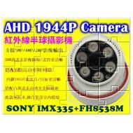 監視器 SONY 500萬 半球型攝影機 AHD 1944P/1440P/1080P 紅外線 附變壓器【花媽監視器】