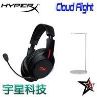 [送耳機架]HyperX 【Cloud Flight】 無線電競耳機 (HX-HSCF-BK/AM) 宇星科技