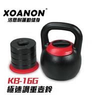 可調式壺鈴 極速調重壺鈴 自由調整重量 kettlebell KB-16G 8~16KG 壺鈴
