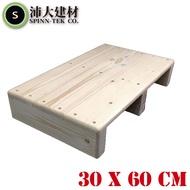 南方松木踏板 大型(60x30x11公分) 松木 實木 踏墊 浴室 園藝 DIY 耐重 排水 【B40】