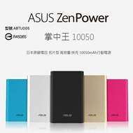 ASUS ZenPower 10050mAh 原廠名片型高容量快充行動電源/移動電源/充電器/額定容量 6400mAh/2.4A 快速充電/防過充/手機充電/平板充電