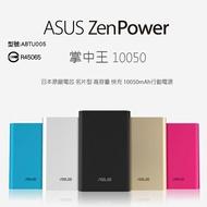 破盤【贈TOPCELL 編織快充線 隨機x1】ASUS ZenPower 10050mAh 原廠名片型高容量快充行動電源 移動電源 充電器 2.4A 隨身電源 攜帶電源
