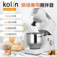 【Kolin 歌林】烘培專用攪拌機(KJE-KYR521)