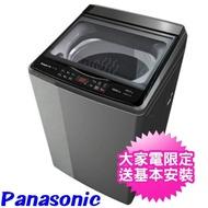 【贈雨傘牌吸濕毯★Panasonic 國際牌】13公斤變頻直立洗衣機(NA-V130GT-L)