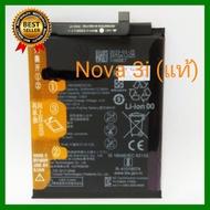 แบตเตอรี่ Huawei Nova 3i แท้ 100% แบตแท้ nova 3i รับประกัน 3 เดือน เลือก 1 ชิ้น มือถือ โทรศัพท์ Tablet สายชาร์ท จอ Powerbank Bluetooth Case HDMT สายต่อ หูฟัง แบตเตอรี่ ขาตั้ง USB ฟิมล์ Computer