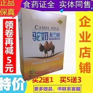 【駱駝奶粉】【暢銷】2送1駝奶營養粉 駝奶配方粉 駝奶粉 駱駝 駱駝奶 非純駱駝奶粉