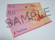 $10 NTUC Fairprice Gift Vouchers