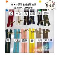 🌹新品現貨🌹YKK金屬拉鍊-燈泡頭20cm;YKK拉鍊;YKK金屬金銅拉鍊