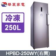 華菱250公升無霜冷凍櫃HPBD-250WY(右開)