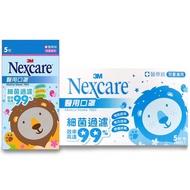 3M NEXCARE 醫療級 醫用口罩 粉藍 5枚包x10包入(兒童適用) 蝦皮24h 現貨