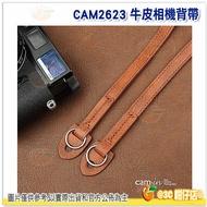 Cam-in CAM2622 CAM2623 公司貨 牛皮相機背帶 真皮 皮革 96cm 圓孔型 適用 RX100M6 G16 P7800 SX50 RX100 NEX3N XZ10 XF1 咖啡/黃棕