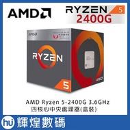 AMD Ryzen 5-2400G 3.6GHz 四核心 中央處理器(盒裝) 盒裝公司貨