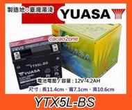 @成功網~湯淺電池經銷商,全新品YUASA湯淺 YTX5L-BS 5號電池機車電池電瓶(同GS GTX5L-BS)