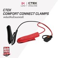 CTEK Comfort Connect Clamps [อุปกรณ์เสริมต่อกับเครื่องชาร์จ CTEK] [แคล้มป์คีบขั้วแบตเตอรี่] [ไม่มีไฟบอกสถานะ]