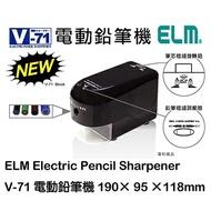 【文具通】ELM V-71 分段式電動 削鉛筆機 削筆機 鉛筆機 筆機 筆削 Electric Pencil Sharpener L5010234