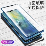 【雙面玻璃】華為p20手機殼p30磁吸鏡面p20pro透明抗摔華p30pro