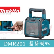 【樂活工具】免運含稅Makita牧田 DMR201藍芽喇叭 可接USB 無線音響 手提音響